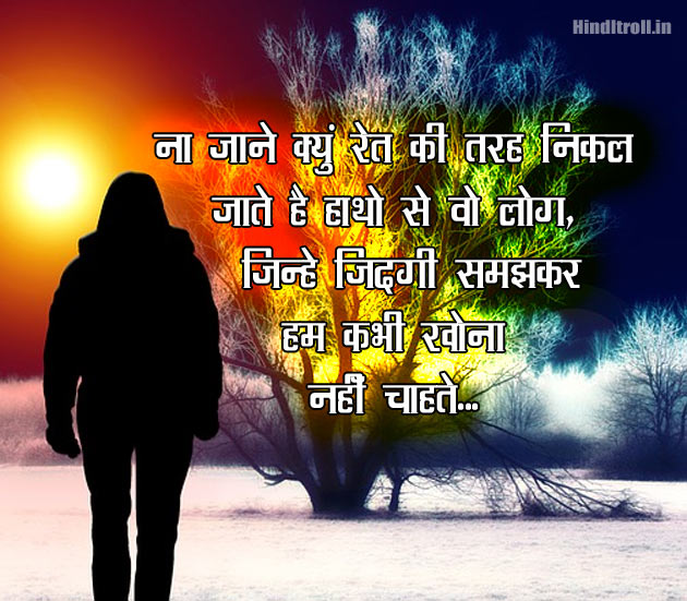 Hindi HQ Wallaper Dard Bhari Shayari Broken Heart Photos Profile Pics