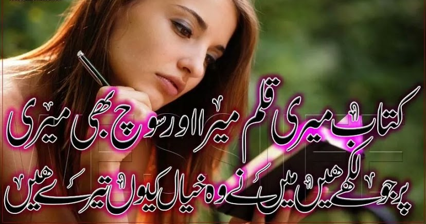 2 Lines Urdu Poetry Wallpapers 2 Line Shayari in Urdu so
