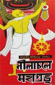 Nilachale Mahaprabhu (1957) - Bengali Movie