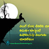 Best Telugu inspirational quotes - Best Inspirational Telugu Quotes - Inspirational Telugu Quotes