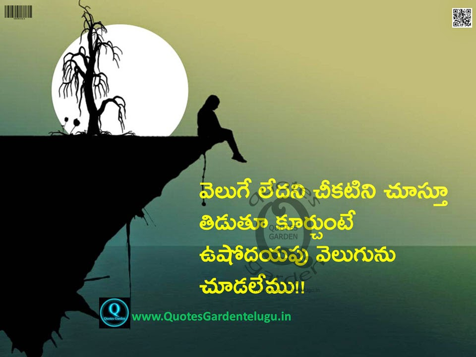 best telugu inspirational quotes best inspirational