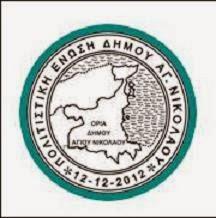 Πολιτιστική Ένωση Δήμου Αγίου Νικολάου