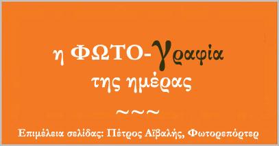 Ελλάδα, σημαίνει καθαρός ουρανός, καταγάλανη θάλασσα, λαμπερός ήλιος με φως για ωραίες φωτογραφίες!