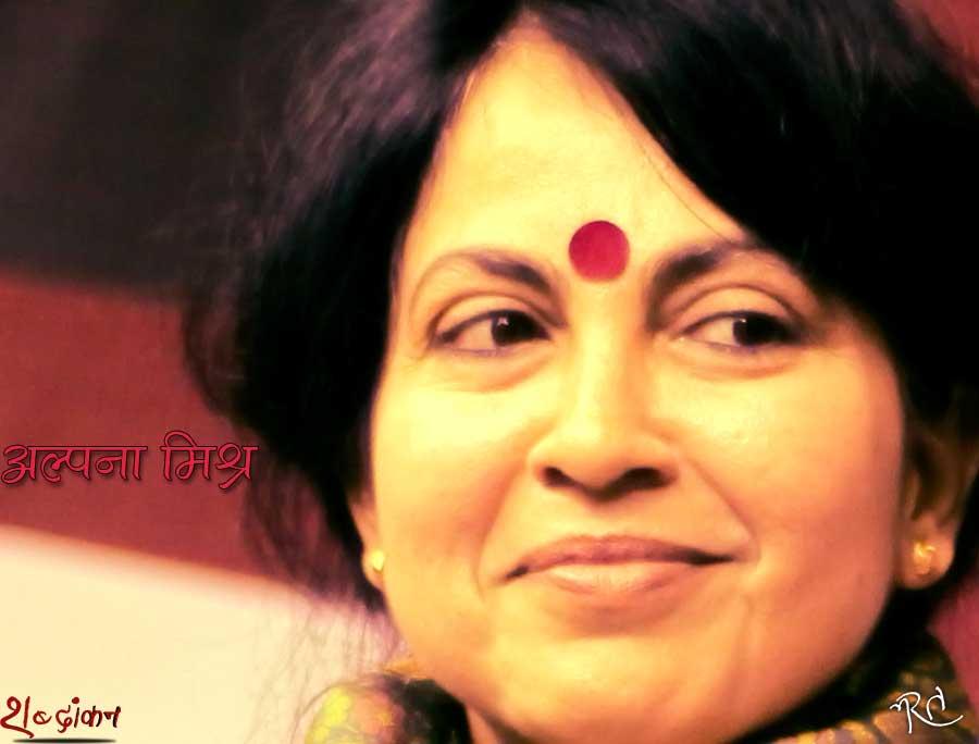 उपन्यास अंश: 'माधो, मैं ऐसो अपराधी' - अल्पना मिश्र : Excerpts from Alpana Mishra's Novel