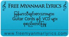 Free Guitar Chords (Myanmar Song)