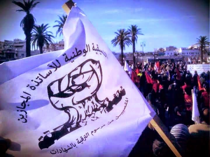 بيان الإضراب الوطني الإنذاري للتنسيقية الوطنية للأساتذة المجازين المقصيين من الترقية بالشهادة