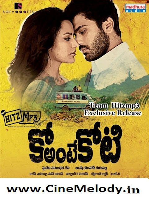 Ko Antey Koti Telugu Mp3 Songs Free  Download -2012
