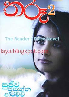 tharu sinhala novel