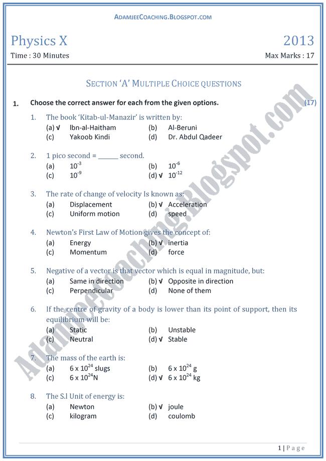 X Physics Past Year Paper - 2013