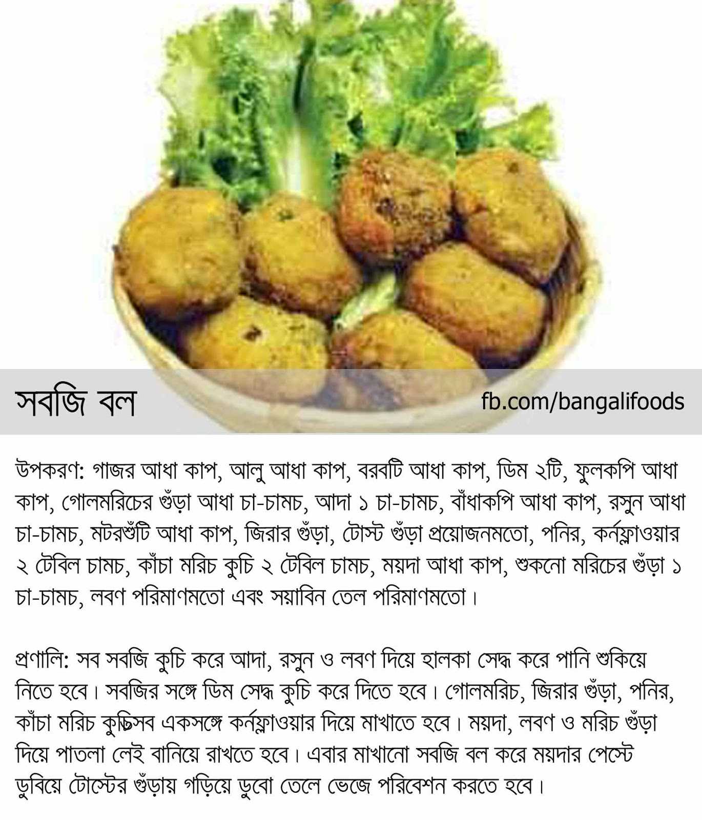 Bangali foods snack food recipes in bengali bengali recipe sobji ball forumfinder Choice Image