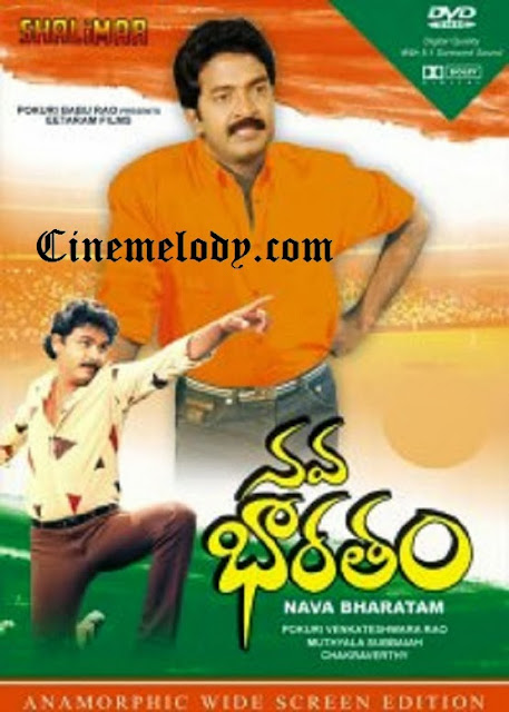 Nava Bharatam Telugu Mp3 Songs Free  Download 1988