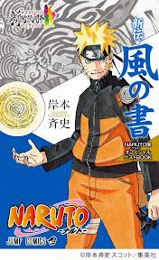 Naruto Uzumaki NARUTO SHIPPUDEN NARUTO