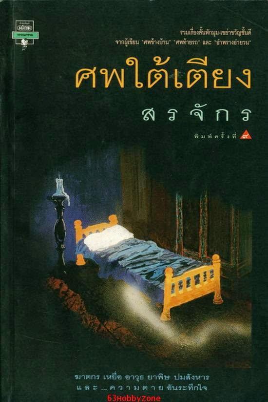 สรจักร ศพใต้เตียง