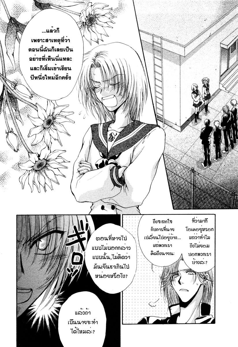 อ่านการ์ตูน Kakumei no Hi 2 ภาพที่ 51