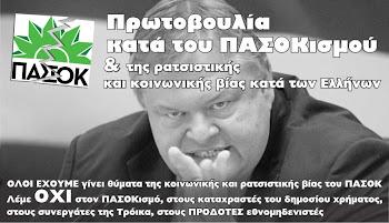 ΛΕΜΕ ΟΧΙ ΣΤΟΝ ΠΑΣΟΚΙΣΜΟ