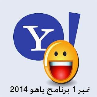 ياهو ماسنجر تحميل ياهو برنامج الياهو yahoo messenger 2014 اخر اصدار