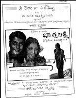 Bhagya Lakshmi Telugu Mp3 Songs Free  Download  1943