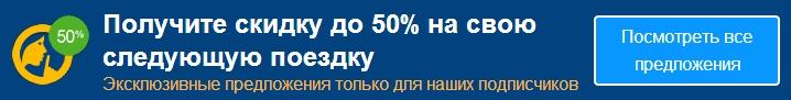 Получите скидку до 50% на свою следующую поездку!