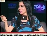برنامج حزب الكنبة مع سهير جودة حلقة السبت 30-8-2014