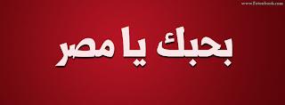 غلاف فيس بوك مصر - بحبك يامصر Facebook Cover Egypt