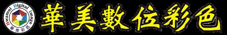 華美數位彩色 - 影像輸出中心