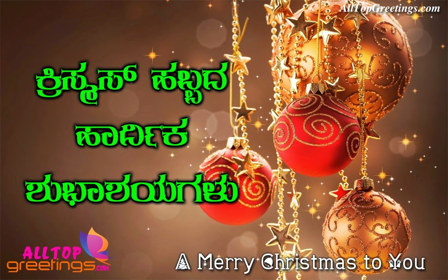 best-kannada-jesus-christmas-gallery-quotes