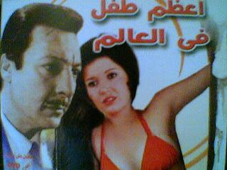 مشاهدة فيلم اعظم طفل فى العالم, بطولة رشدي اباظة وميرفت امين ,للكبار فقط +18