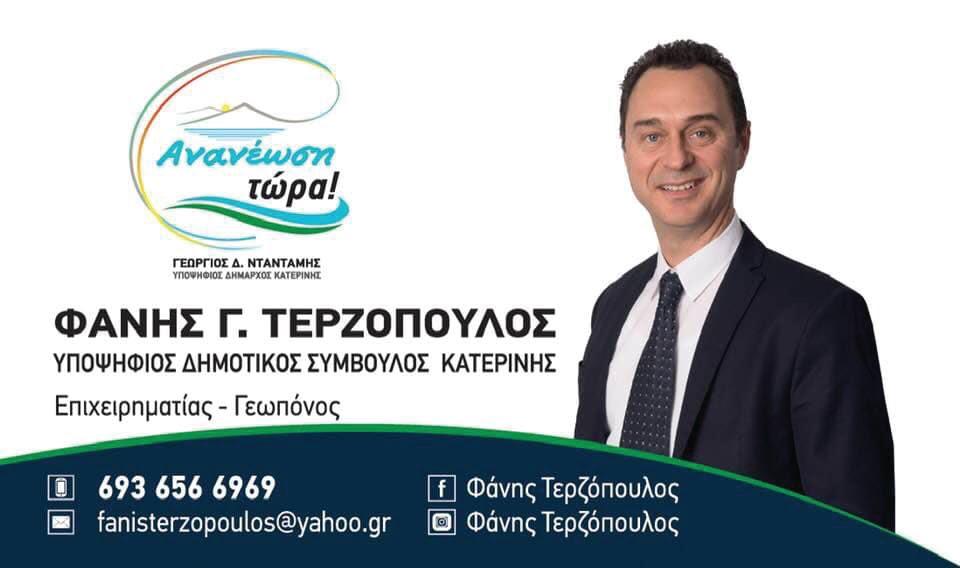 ΦΑΝΗΣ Γ. ΤΕΡΖΟΠΟΥΛΟΣ