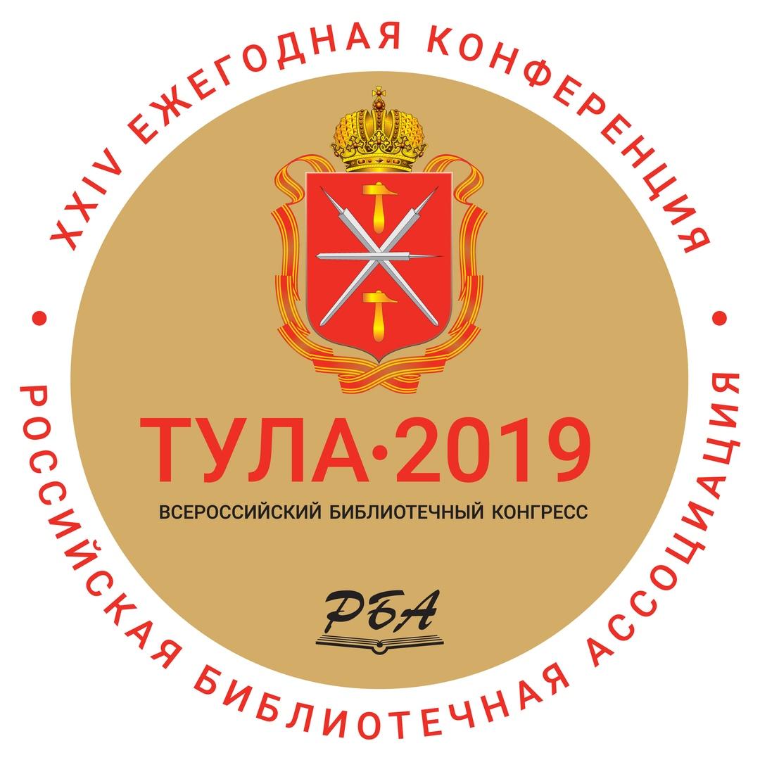 Тула-библиотечная столица России-2019