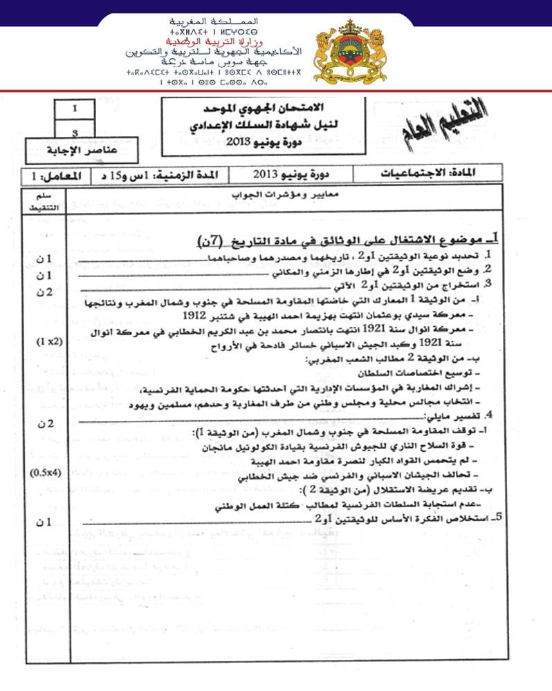نموذج لإمتحان نيل شهادة السلك إعدادي مادة الاجتماعيات مع التصحيح جهة سوس ماسة درعة 2013 Tashihhg1