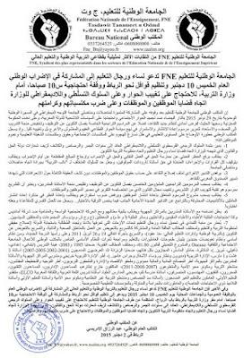 الجامعة الوطنية للتعليم FNE تدعو لإضراب الخميس 10 دجنبر وتنظم قوافل نحو الرباط للاحتجاج أمام التربية الوطنية