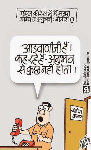 lal krishna advani cartoon, bjp cartoon, nitish kumar cartoon, narendra modi cartoon, modi for pm cartoon, election 2014 cartoons, cartoons on politics, indian political cartoon
