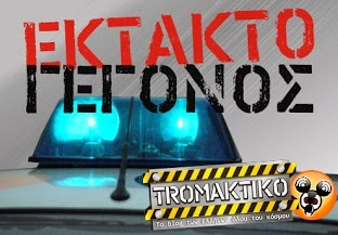 tromaktiko346.jpg