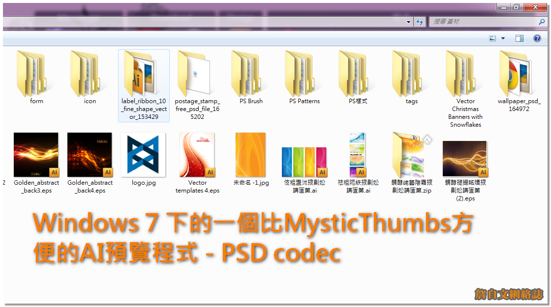 mysticthumbs psd codec