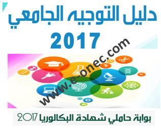 بوابة حاملي شهادة البكالوريا 2017