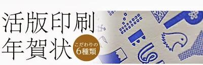 活版印刷・レタ-プレスの年賀状