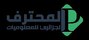 المحترف الجزائري للمعلوميات | شروحات مكتوبة ومصورة بالفيديو