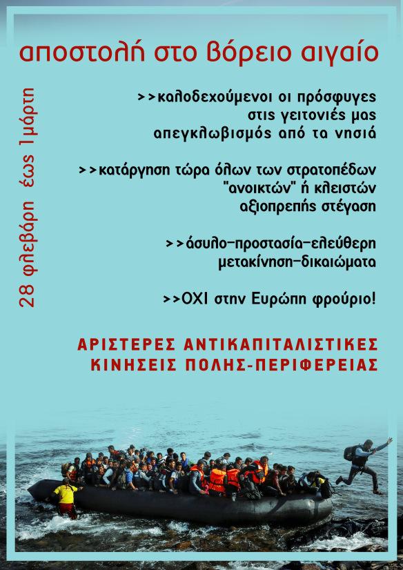 Αποστολή αντικαπιταλιστικών κινήσεων πόλης-περιφέρειας στο Β. Αιγαίο