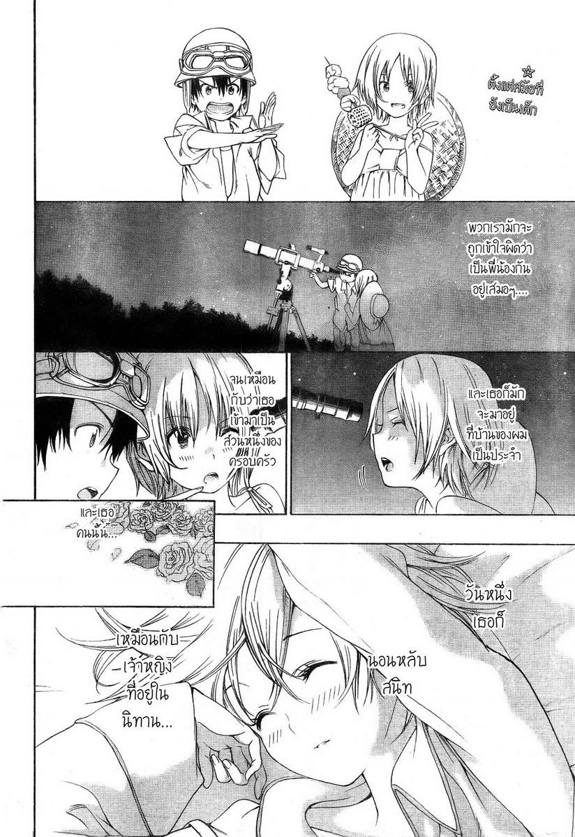 อ่านการ์ตูน Pajama na Kanojo 3 ภาพที่ 3
