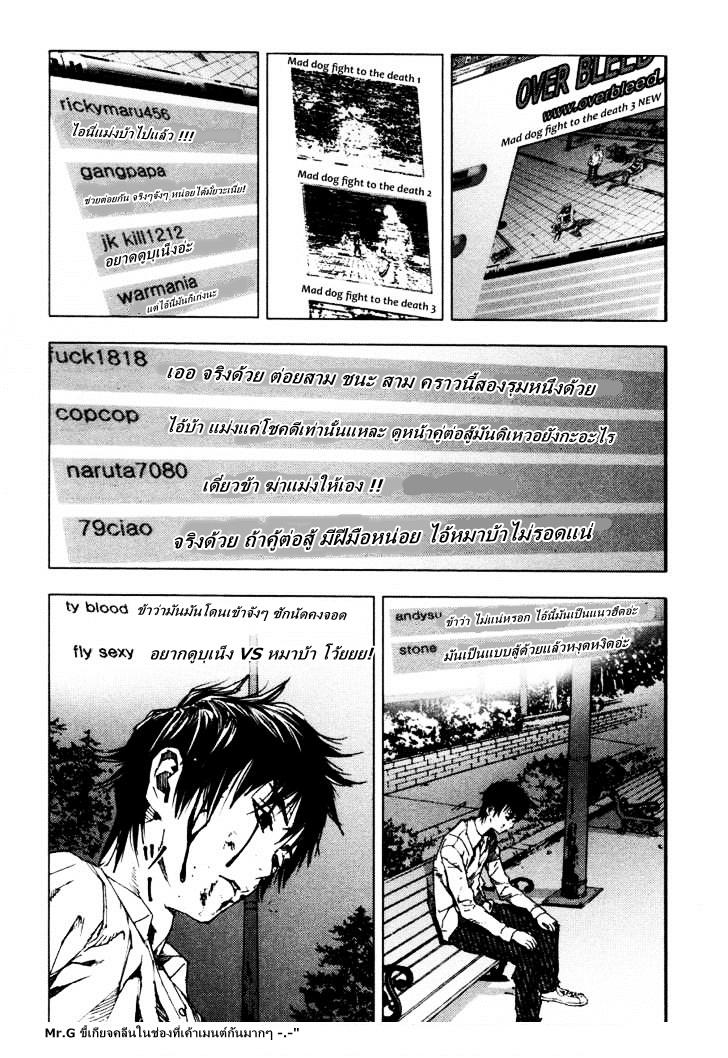 อ่านการ์ตูน Over Bleed 5 ภาพที่ 9