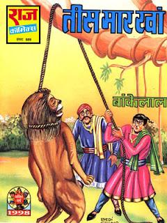 TEES MAARKHAN (Bankelal Hindi Comic)