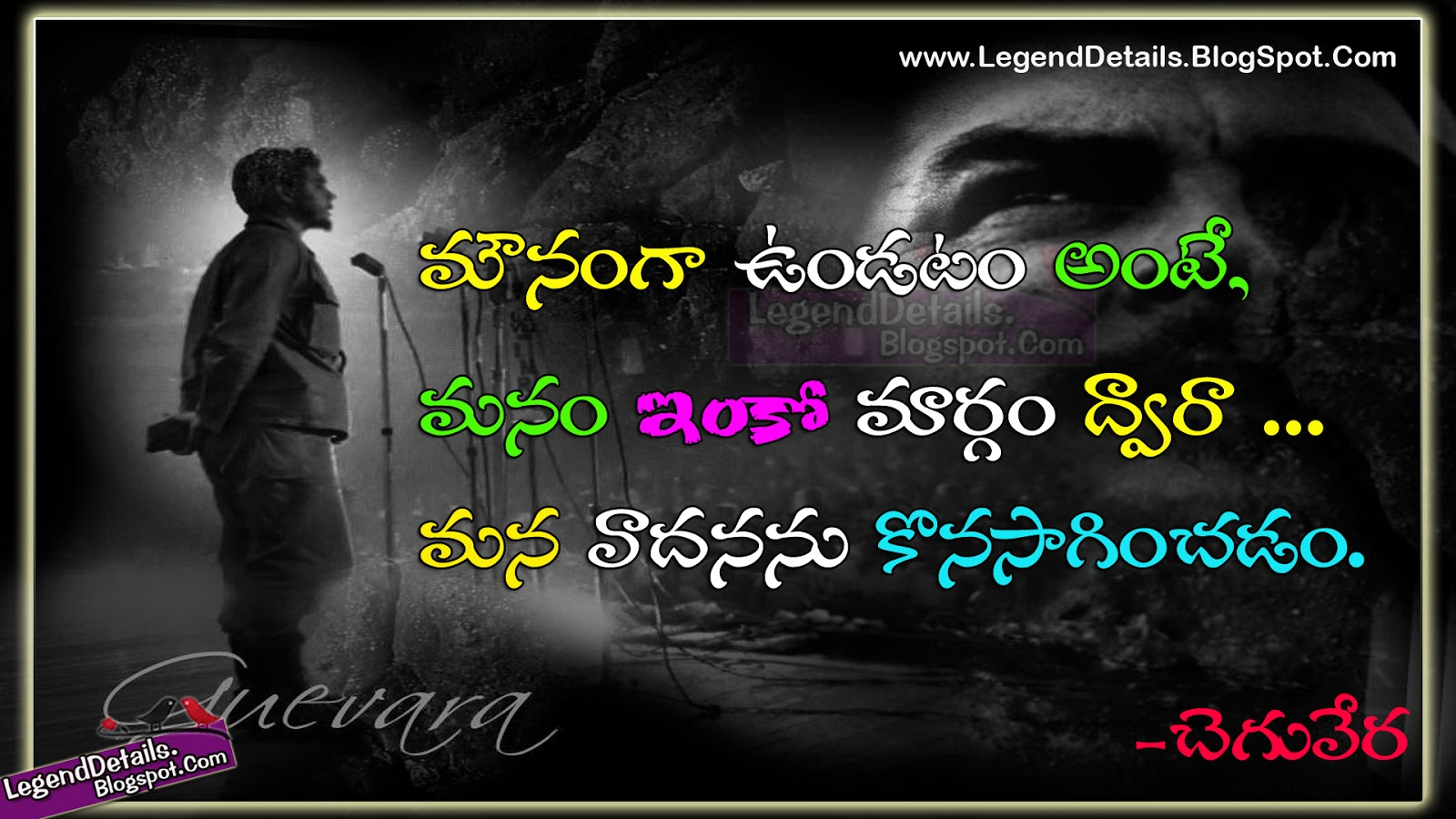 K Che Inspiration che guevara inspirational quotes in telugu legendary quotes