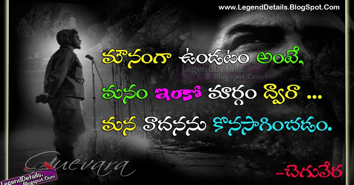 che guevara inspirational quotes in telugu legendary