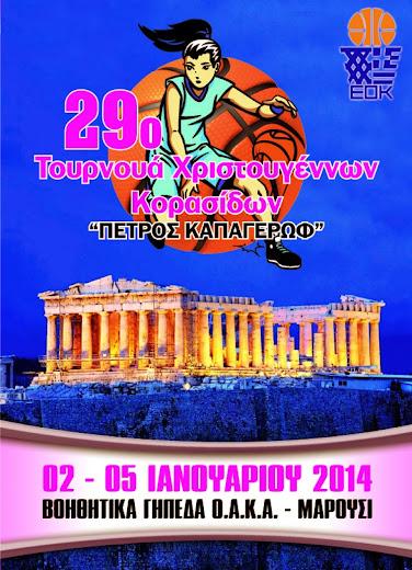 """«Αυλαία» για το 29ο τουρνουά Χριστουγέννων """"Π.Καπαγέρωφ"""" κορασίδων"""