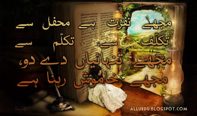 Designed 2 lines urdu poetry images