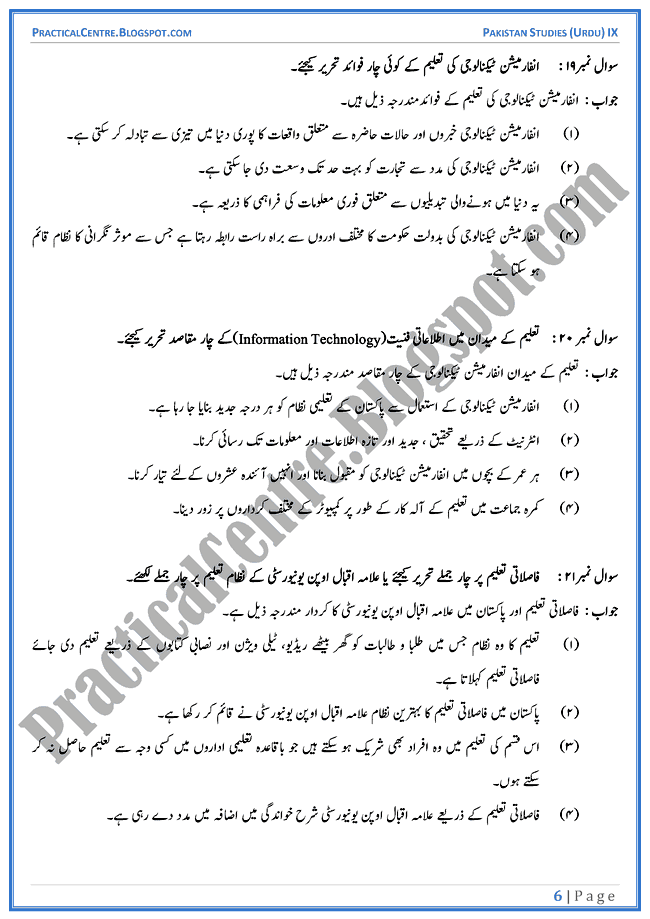 technical education essay in urdu