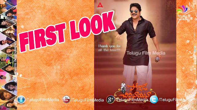 Soggade Chinni Nayana first look | Akkineni Nagarjuna | Telugu Film Media