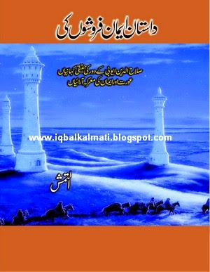 Dastan Iman Faroshon Ki by Inayatullah Altamash