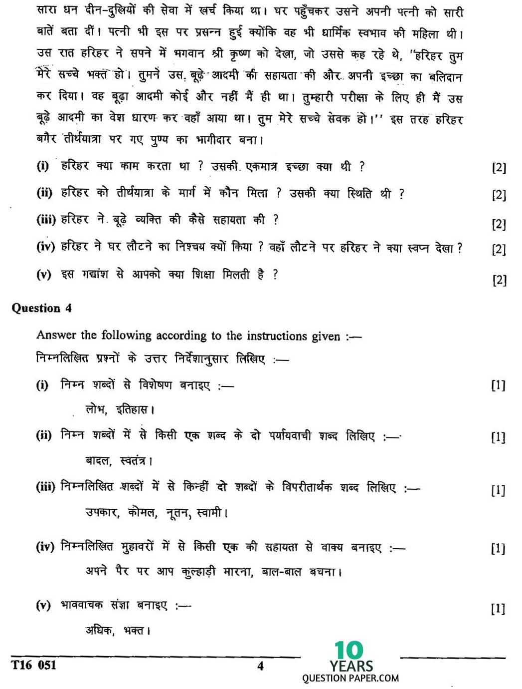 Hindi comprehension worksheets for grade 2