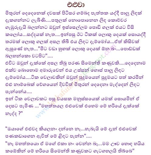 Sinhala Joke Stories-Goat